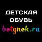 ИП Андронов Д.Н. (Интернет-магазин Ботинок.ру)