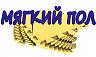 ООО Рос-Альянс (Мягкий пол)